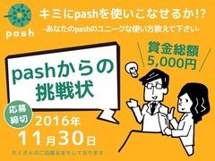 【結果発表】pashからの挑戦状「君にpashを使いこなせるか!?」