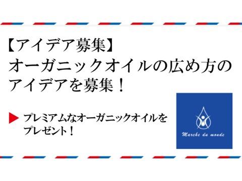 【結果発表】オーガニックオイルの販売促進アイデア募集!
