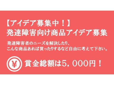 【結果発表】発達障害者向け商品アイデア募集!