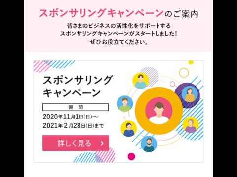【VOL.1】スポンサリングキャンペーンスタート!お役立ちコンテンツが満載!