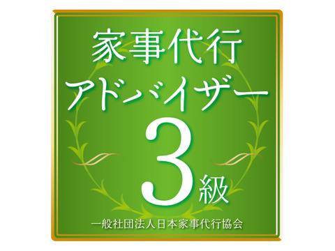2019年8月26日(月)9時半~ 家事代行アドバイザー3級講座