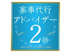 2019年7月13日(土)13時半~ 家事代行アドバイザー2級講座