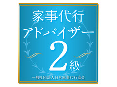 2019年8月26日(月)13時30分~ 家事代行アドバイザー2級講座