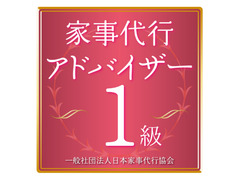 2019年8月31日(土)10時~17時 家事代行アドバイザー1級講座