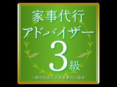 2019年9月27日(金)9時半~ 家事代行アドバイザー3級講座
