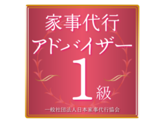 2019年9月28日(土)9時半~ 家事代行アドバイザー1級講座
