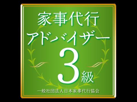 2019年11月30日(土)9時半~ 家事代行アドバイザー3級講座