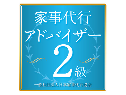 2019年11月30日(土)13時30分~ 家事代行アドバイザー2級講座
