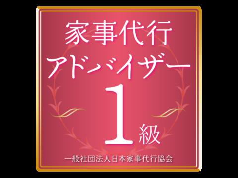 2019年12月1日(日)9時半~ 家事代行アドバイザー1級講座