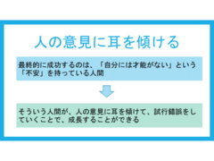 夢をかなえるゾウ2 / 水野敬也