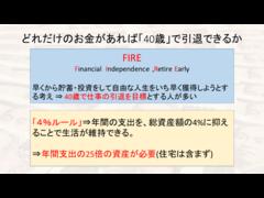 経済的自由への道は、世界のお金の授業が教えてくれる / 西村隆男