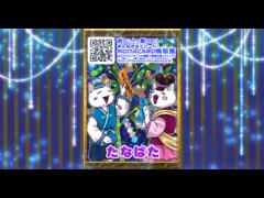 七夕【MONACARD情報館カード】