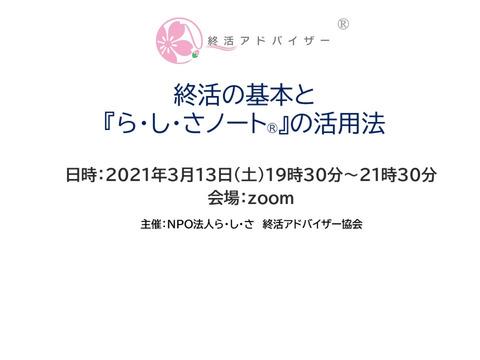 ○○県・サークル会員募集