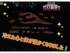 鷺山小学校 130周年 竹灯籠祭り