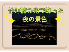 竹灯籠で飾った夜