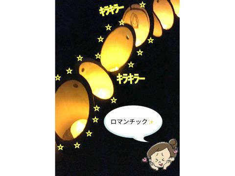 キラキラ夜の竹灯籠