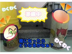 竹灯籠祭り準備中っ!
