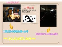 みんなで灯した光 〜鷺山竹灯籠祭り〜