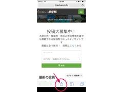 iPhoneで、特定のWebサイトのアイコンをホーム画面に追加する方法