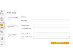 SNS認証:Google+アカウントでログイン