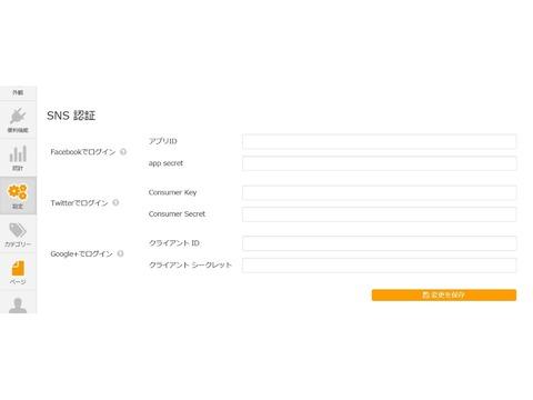 サイト管理:設定 - ユーザー登録 - SNS 認証