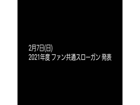 〜第2クール〜 明日今年の全国愛好会スローガン発表!